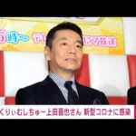 【悲報】上田晋也さん、新型コロナ感染してしまう・・・