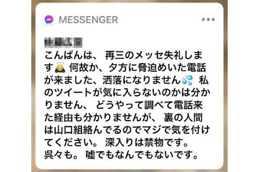 【ラーメン通キモすぎW】元AKBが経営するラーメン屋のデマを流したラーメンオタクが訴えられてしまうWWWWWW