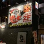 【ただの宣伝WWW】愛媛県が時短要請に応じなかった「いきなり熟女」など飲食店8店の店名を公表