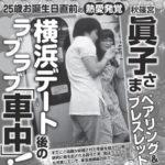 【悲報】 小室眞子さま「国民の反対などどうでもいい! 30歳になる10月23日までに絶対に結婚する!!!」