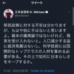 楽天・三木谷社長「もはや日本は移民受け入れ以外に道はない。いい加減現実を受け入れろ!」