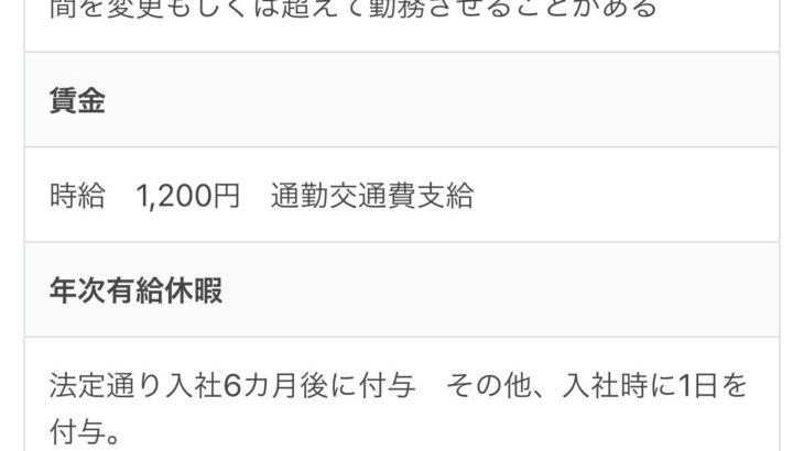 東京五輪の清掃バイトに応募した50代女性「時給1500円で奴隷のように扱われてつれぇわ・・・」