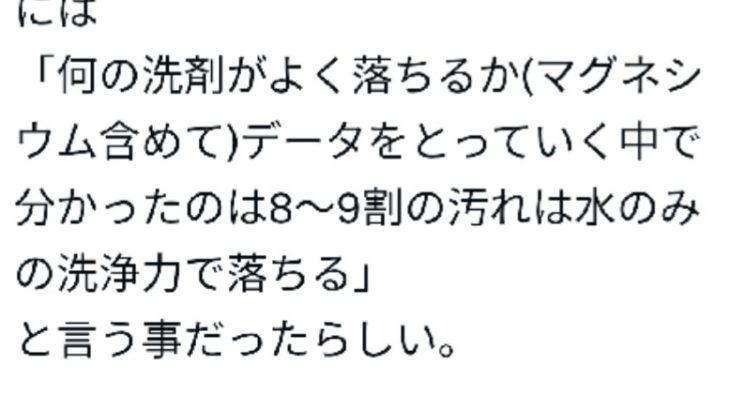 マグネシウムで洗う「洗たくマグちゃん」に根拠なしで消費者庁が3606万円の課徴金